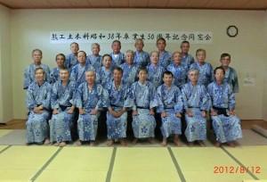 昭和38年土木科卒業50周年記念同窓会