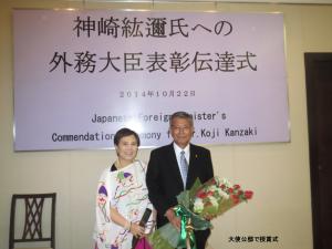 表彰式に臨む神崎夫妻