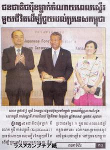 在カンボジア大使と神崎夫妻