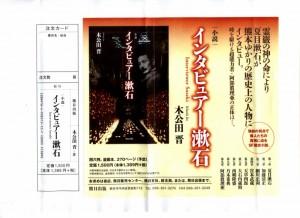 「インタビュアー漱石」パンフレット