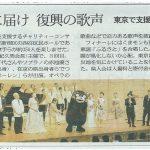 第3回チャリティコンサート熊日記事